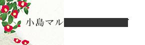 小島マル甲造園について